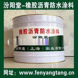 橡胶沥青防水涂料、橡胶沥青涂料、橡胶沥青防水材料