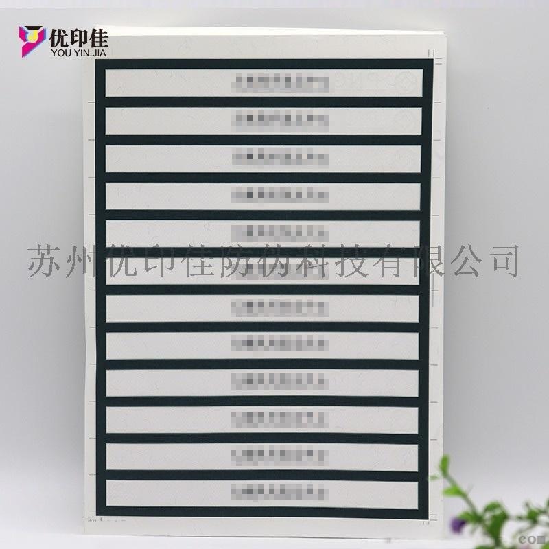 纖維紙評級證書標籤定製燙金熒光燙印收藏品紙幣