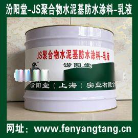 JS聚合物水泥基防水涂料-乳液、涂膜坚韧、粘结力强