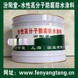 水性高分子防腐防水涂料、良好的防水性、耐化学腐蚀性