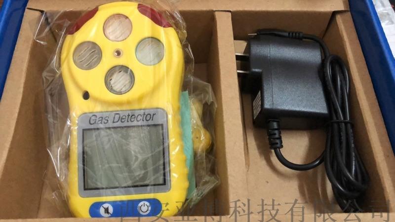四合一气体检测仪西安咨询13772162470