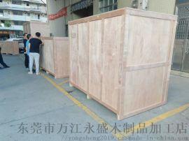木箱厂家 出口熏蒸木箱 木质包装箱