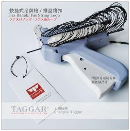 自动枪打式吊牌商标枪专用排型服装线扣吊粒绳子索扣