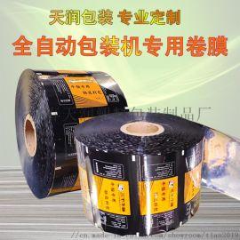 食品卷膜 自动包装机卷膜 厂家定制
