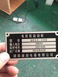湘湖牌JBTM1-50A系列塑料外壳式断路器检测方法