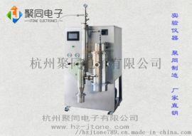 离心喷雾干燥机JT-10LY一体化操作简单