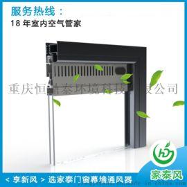重庆家泰定制 窗式自然通风器JT-215