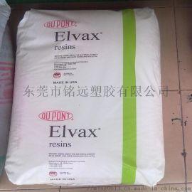 食品级环保EVA 210W 塑胶原料 耐寒性能