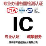 适配器IC认证办理,深圳第三方CNAS****