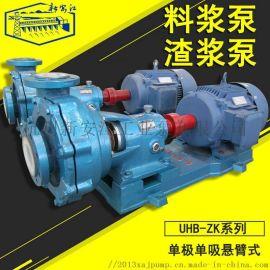 UHB-ZK系列耐腐耐磨料浆泵,钢衬料浆泵,砂浆泵