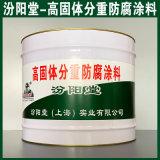 高固体分重防腐涂料、良好的防水性