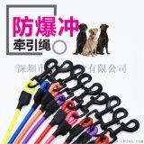 大中小型犬類防爆衝防水防臭專業牽引繩