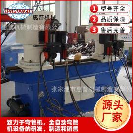 液压双头弯管機HP-SW38回转型
