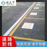 順天下公路地面標線漆劃線漆黃色道路劃線漆