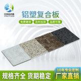 石纹系列 装饰桌面石纹铝塑板 4mm防火铝塑复合板