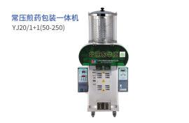 YJ20/1+1(50-250)型常压煎药包装一体机