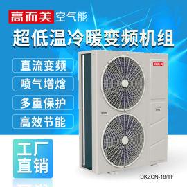 高而美厂家直销空气能 空气源热泵 酒店空气能熱水器
