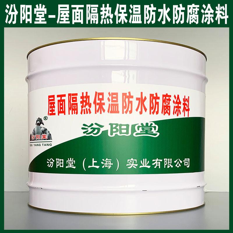 屋面隔熱保溫防水防腐塗料、生產銷售、塗膜堅韌