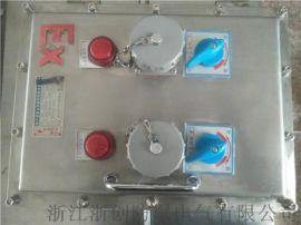 防爆配电装置BXMD51不锈钢防爆配电箱 配电柜