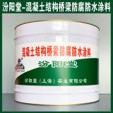 混凝土结构桥梁防腐防水涂料、生产销售、涂膜坚韧