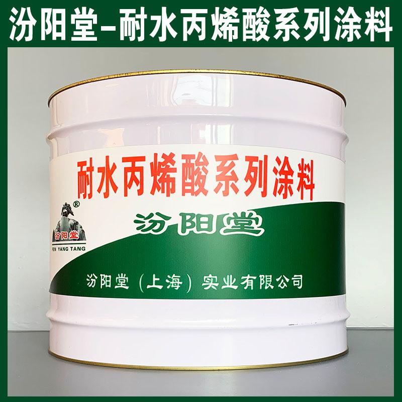 耐水丙烯酸系列涂料、生产销售、耐水丙烯酸系列涂料