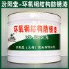 環氧鋼結構防鏽漆、生産銷售、環氧鋼結構防鏽漆