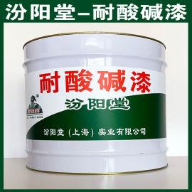 耐酸碱漆、选汾阳堂品牌、耐酸碱漆、包送货上门
