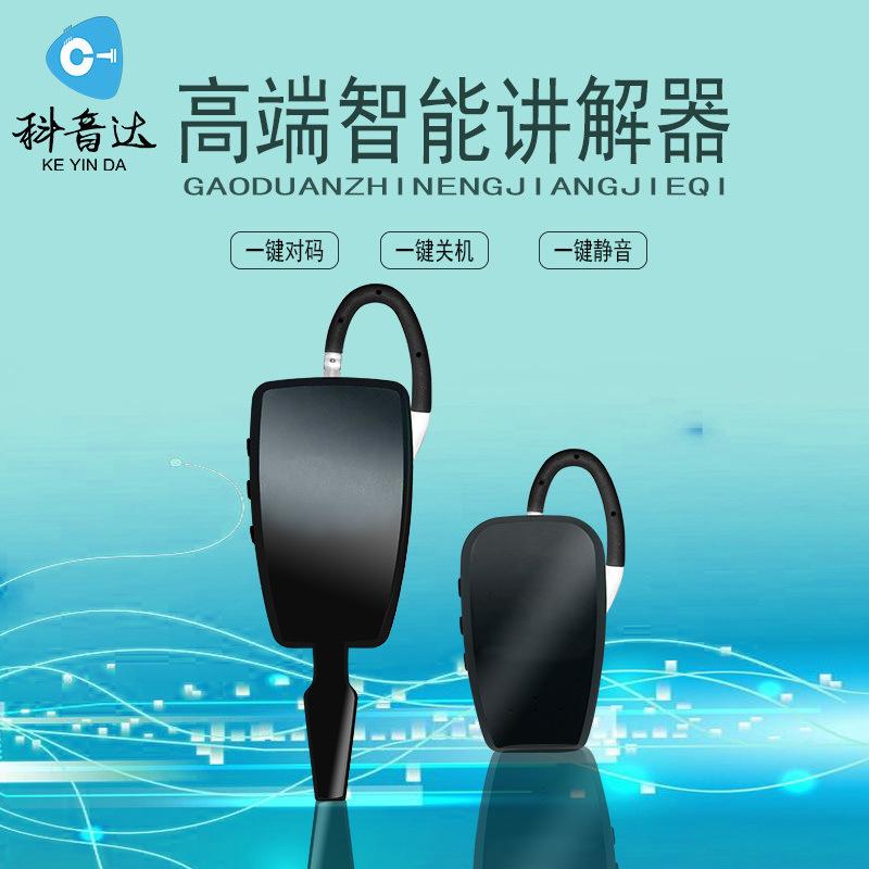 无线科音达讲解器 一对多科音达讲解器