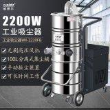 威德尔工业吸塵器WX-2210FB 上海工业吸塵器