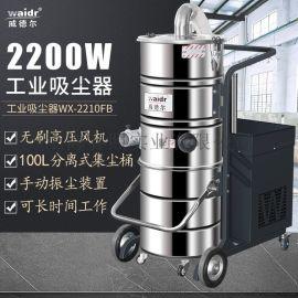 威德尔工业吸尘器WX-2210FB 上海工业吸尘器
