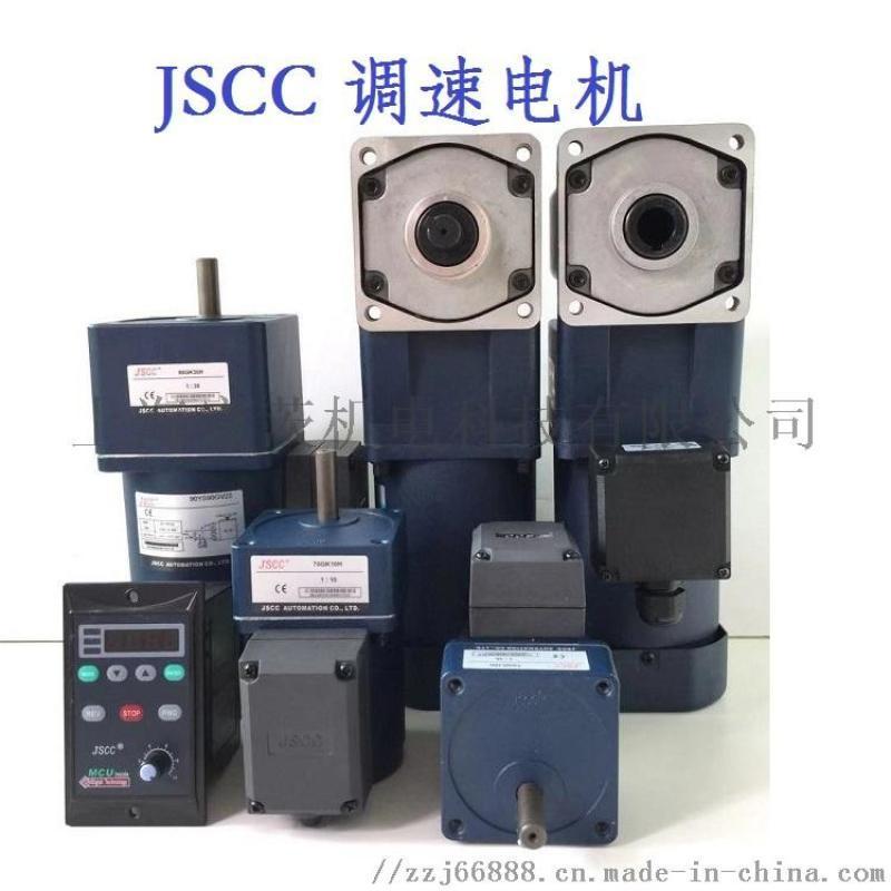 JSCC精研120W200瓦交流220V380伏直角中空/中實/調速/減速電機