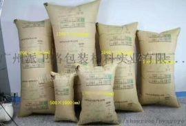 广州直供集装箱充气袋牛皮缓冲袋500*1000mm