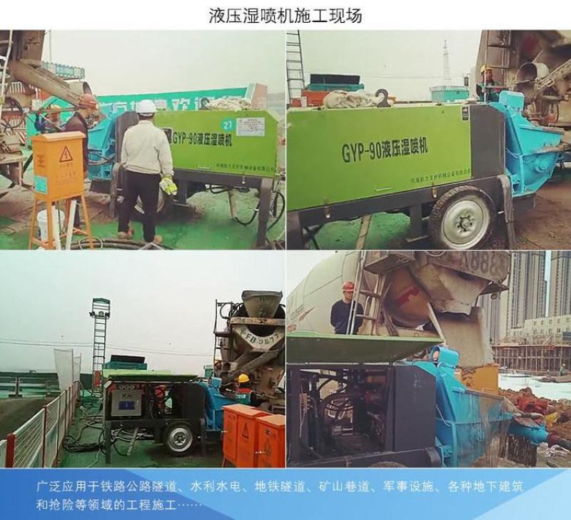 重庆液压湿喷台车隧道液压湿喷机的价格