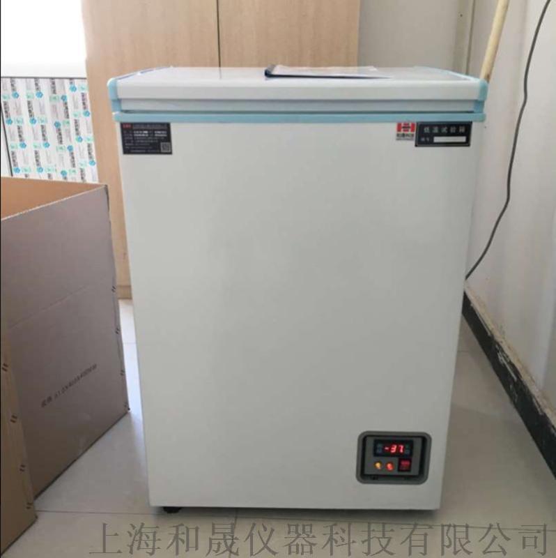 低溫試驗箱,低溫冰箱,低溫冷藏箱