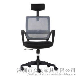 职员办公电脑椅 时尚员工工作椅 办公升降椅