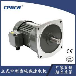 晟邦立式刹车减速电机