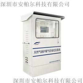 固定源烟气检测系统 在线式烟气检测仪
