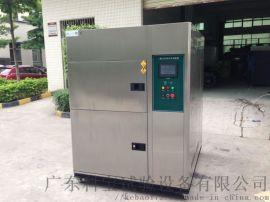 液体式高低温冲击试验箱 塑胶塑料高低温冲击试验箱