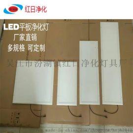 不锈钢直边净化灯,led平板净化灯,双管洁净净化灯
