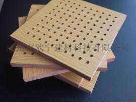 木质吸音板厂家 防火木质穿孔吸音板