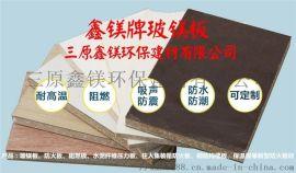 玻镁板和玻镁防火板的区别