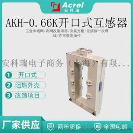 安科瑞AKH-0.66/K K-200*80 4000-5000/5(1)A开口式电流互感器
