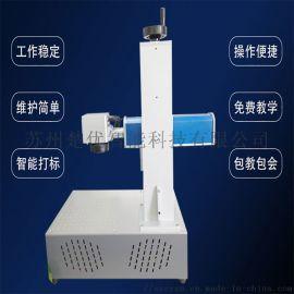 苏州桌面一体式打标机激光雕刻机功率可选特惠中