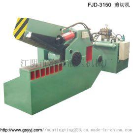 铝锭剪切机 Q08-315