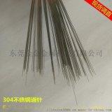 304不锈钢调直棒 直丝通针实心不锈钢条 316不锈钢调直线