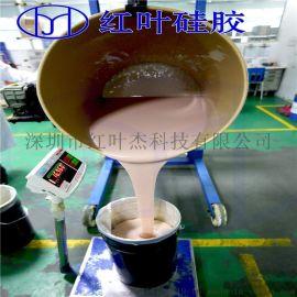 医用双组份硅胶 环保肤色人体硅胶原料厂家