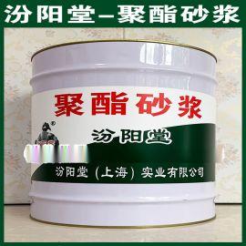 聚酯砂浆、良好的防水性能、聚酯砂浆