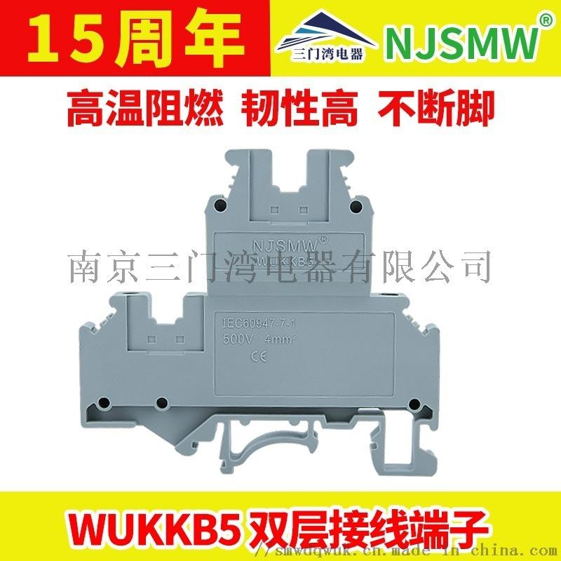WUKKB5接线端子,5平方双层接线端子