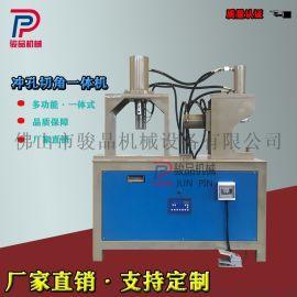 供应不锈钢防盗网液压冲孔冲孤打孔机方管切角机