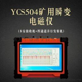 YCS504矿用本安型瞬变电磁仪